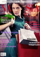 Nastusia.net - женский онлайн журнал